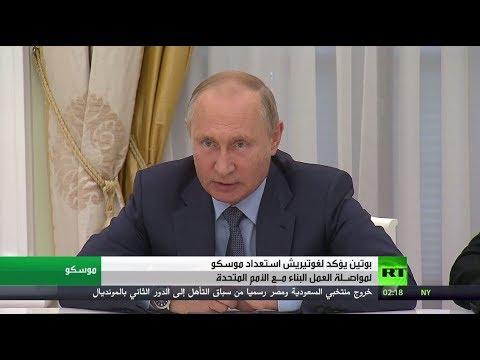 بوتين يؤكد لغوتيريش استعداد موسكو لمواصلة العمل البناء مـع الأمم المتحدة  - نشر قبل 21 ساعة