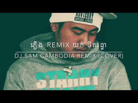 ភ្លើង remix យក់...