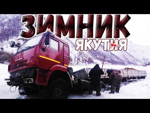 Дорога Жизни, зимник Якутии.На Севере КамАЗ 43118\ Сайгак \ Батыр \ Афганец. TRUCKER YAKUTIA RUSSIA