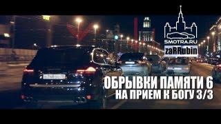 Обрывки Памяти 6 - На прием к Богу 3/3 / Blurred Memories  ENG SUB