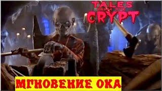 Байки из склепа - Мгновение Ока | 11 эпизод 3 сезон | Ужасы | HD 720p