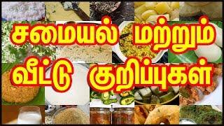 சமையல் மற்றும் வீட்டு குறிப்புகள்  | Samayal Kurippu | kitchen Tips in Tamil | Cooking Tips in Tamil