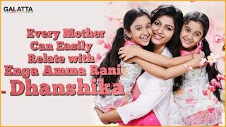 Every Mother Can Easily Relate with Enga Amma Rani - Dhanshika