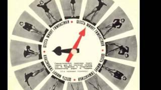 видео: Производственная гимнастика
