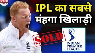 IPL 10 के सबसे मंहगे Player बने Ben Stokes, देखिए Auction की Details