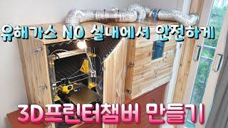 유해가스NO, 실내에서 안전한 3D프린터 챔버 만들기