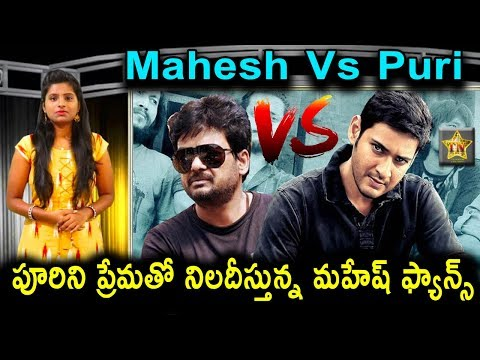 Puri Jagannadh Insulting Comments on Mahesh Babu | Fans Fire On Puri Comments About Mahesh Babu