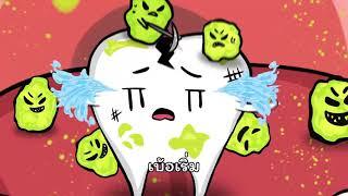 เพลง เจ้าฟันน้อย  | เพลงสำหรับเด็ก เพลงแปรงฟัน เพลงเกี่ยวกับฟัน