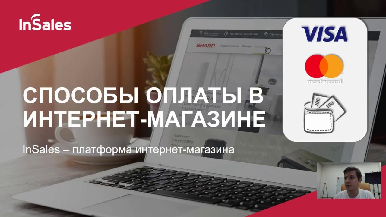Как открыть интернет-магазин в 2019 году - пошаговая инструкция d75a735d080