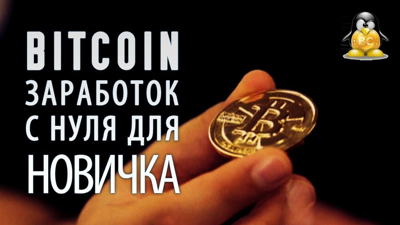 Bitcoin заработок или заработок без вложений с выводом