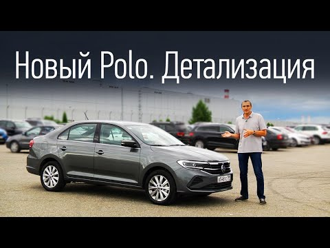 Из чего собирают Volkswagen Polo и сколько теперь стоят его фары?