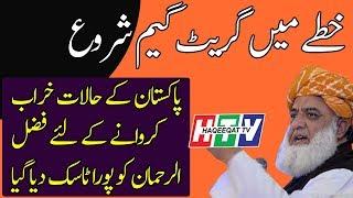 Fazal ur Rehman is Ready to Dismiss the Setup of Imran Khan