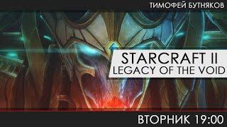 StarCraft II: Legacy of the Void - Пролог