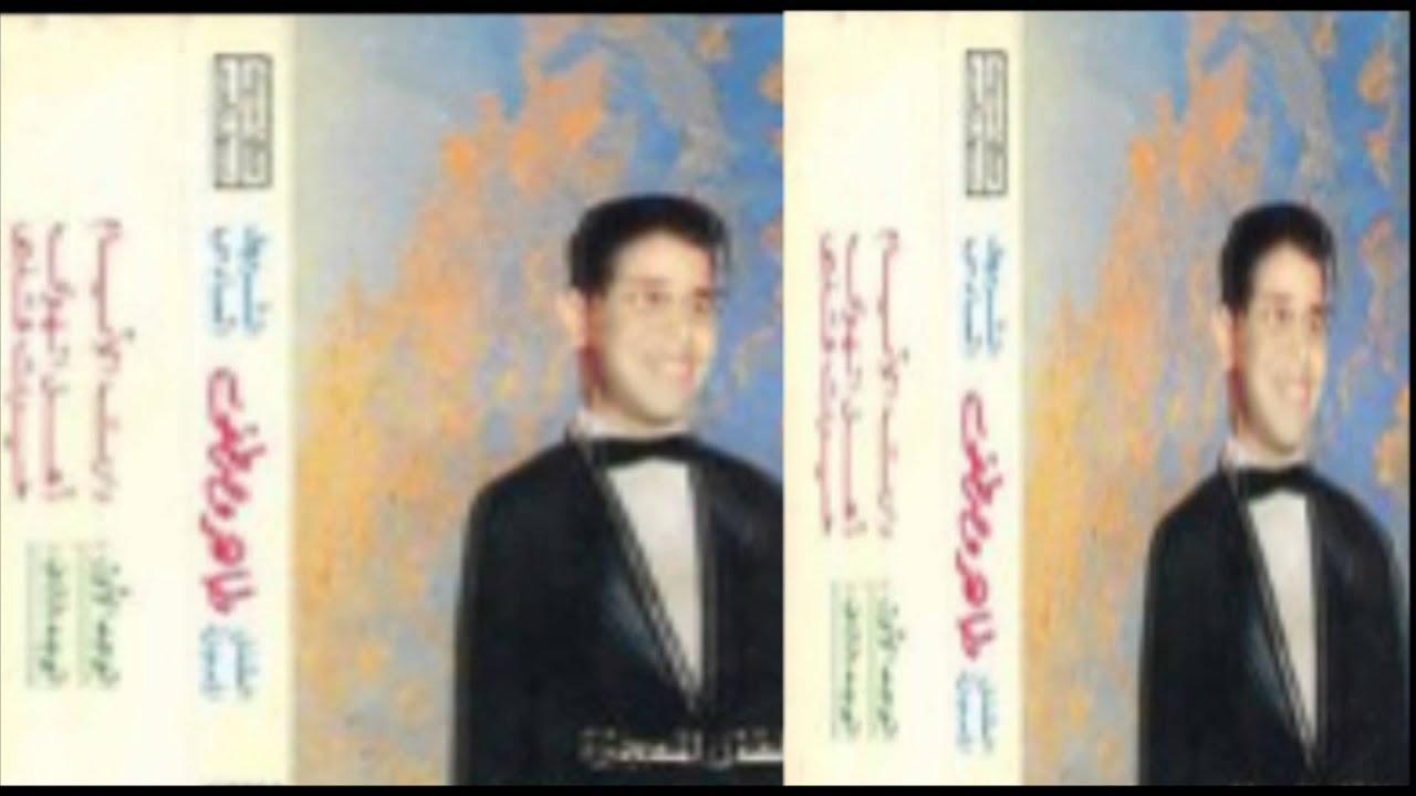 Taher Moustafa 7ayart 2alby طاهر مصطفى حيرت قلبي Youtube