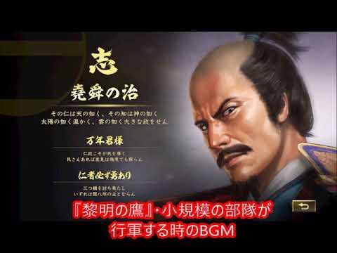 信長の野望・大志BGM 『黎明の鷹』