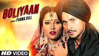 Goliyaan   Panna Gill   Full Video Song   Latest Punjabi Song 2017