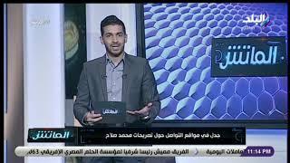 الماتش - تفاصيل غضب محمد صلاح من السوشيال ميديا بعد تصريحاته أمس