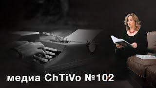 """Медиа ChTiVo 102. Сборник сценариев. """"Сладкая жизнь"""""""