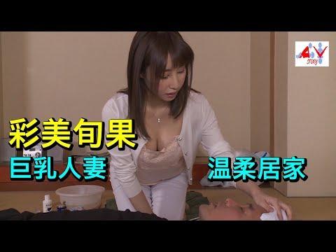 #16 – 彩美旬果 あやみ旬果 Ayami Shunka - 美女人妻《你不知道的故事》