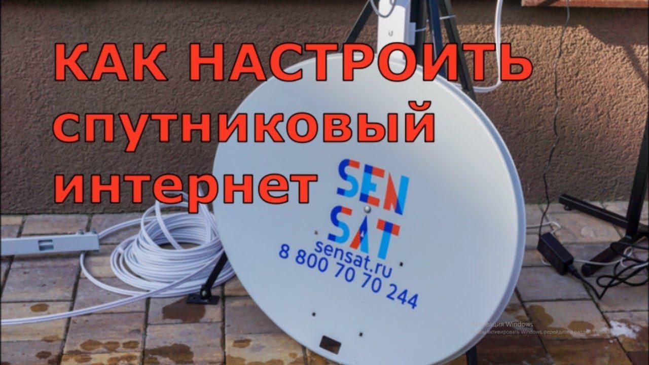 Как сделать спутниковый интернет