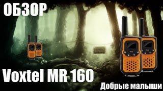 Обзор раций Voxtel MR160 - Review Voxtel MR160 Рация - Рыжики среди радиостанций