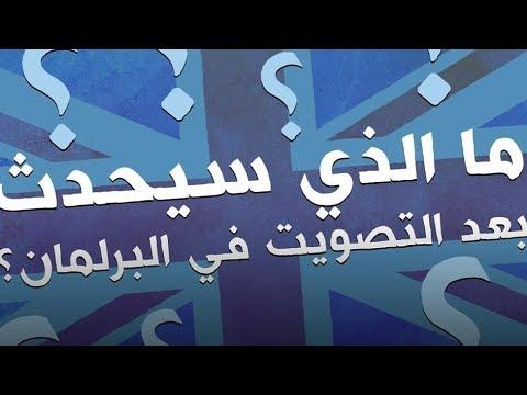 7 سيناريوهات لخروج بريطانيا من الاتحاد الأوروبي  - نشر قبل 9 دقيقة
