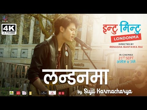 INTU MINTU LONDON MA | OFFICIAL SONG LONDON MA | DHIRAJ MAGAR | SAMRAGYEE RL SHAH