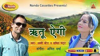 Ritu Egi | Laxmi Bora & Sachin Bhatt | Uttrakhandi Song | New Kumauni Song |