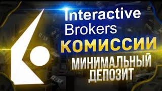 Комиссии Interektiw Brokers. Как инвестировать если нет 18? Минимальный депозит