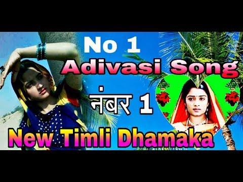 Adivasi Dj New Timli Dhamaka Manju Marsi Pyar Kari Hit Mix Dj Youtube
