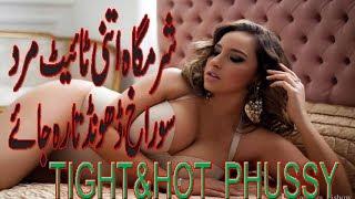 vuclip Tight Phussy