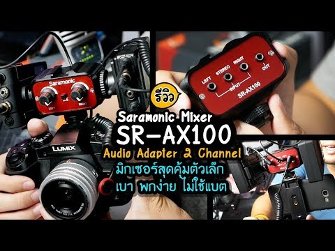 Review Saramonic SR-AX100 Audio Adapter  รีวิว Mixer 2 chann
