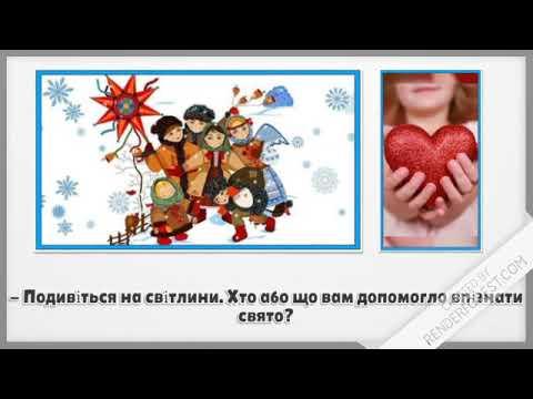 1 клас. Українська мова. Буква Д, звуки [д], [д']. Святий Миколай. Подарунки Діда Мороза.