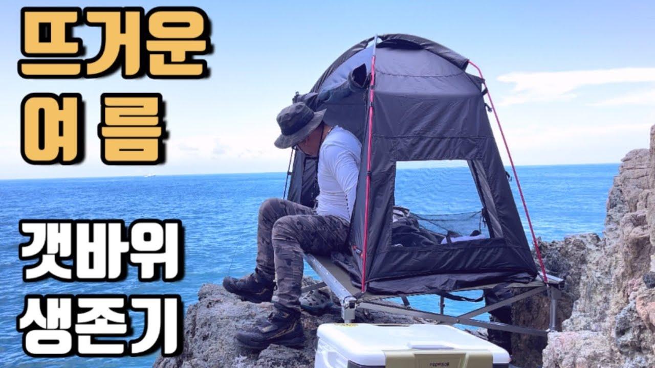 한여름 갯바위에서 편안하게 자고 시원하게 낚시하는 방법 / fishing and camping