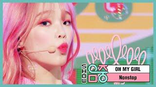 [쇼! 음악중심] 오마이걸 -살짝 설렜어 (OH MY GIRL -Nonstop) 20200509
