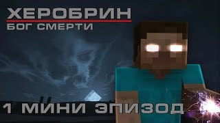 Minecraft сериал: Херобрин - Бог смерти - Мини Эпизод 1