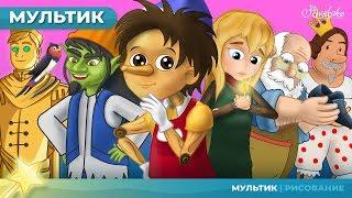 Сказка о Пиноккио & 5 историй | Сказки для детей и мультфильмов