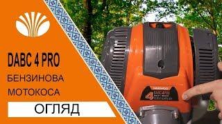 Бензинова мотокоса Daewoo DABC 4PRO (Gasoline Brush Cutter Daewoo DABC 4PRO Review)