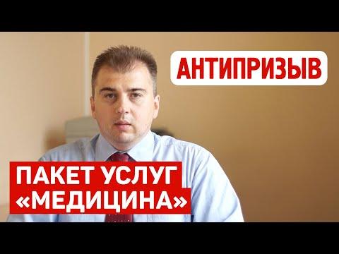 """""""Медицина"""" - пакет услуг для призывников"""