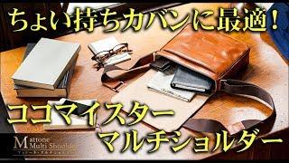 「ちょい持ち鞄」に最適なサイズ!ココマイスター マットーネ・マルチショルダー ブランデー色