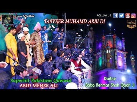 Darbar Baba Rehmat Shah Qadri Ji Mela 2016 | ABID MEHER ALI - Tasveer Muhammad Arbi Di | Live Show