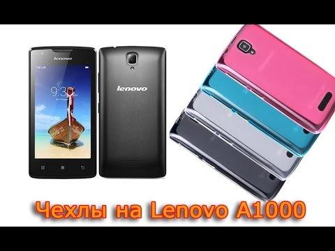 Лучшие чехлы для Lenovo A1000