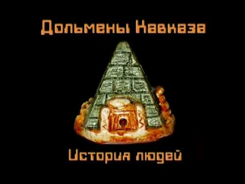 Пятибрат. Дольмены Кавказа. История людей.