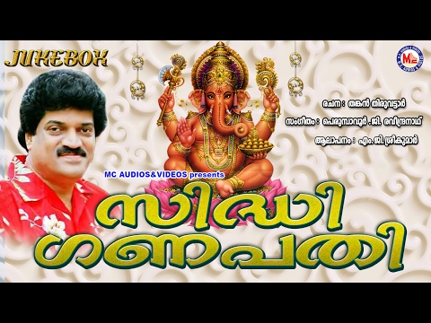 സിദ്ധിഗണപതി | SIDDHIGANAPATHI | Hindu Devotional Songs Malayalam | M.G. Sreekumar