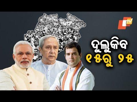 Politics heats up in Odisha ahead of ModI, Rahul visit