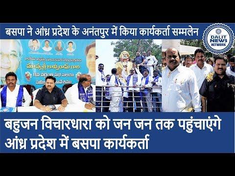 बसपा ने किया आंध्र प्रदेश के अनंतपुर में कार्यकर्ता सम्मलेन | BSP ACTIVISTS MEET IN ANANTPUR, AP