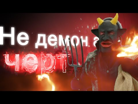 Инквизитор Демон колхозный панк (Инквизитор Демон)