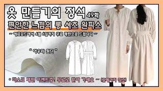 [옷만들기의정석 49화 봄맞이 셔링 포인트 셔츠원피스만…