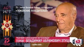 Разговор. Владимир Этуш