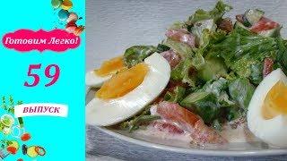 САЛАТ НЕЖНЫЙ. Легкий домашний салат